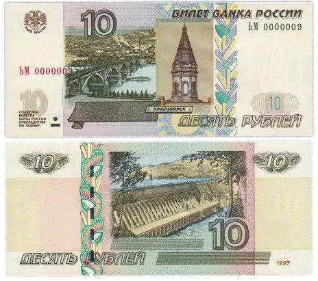 купить 10 рублей 1997 (модификация 2004) красивый номер 0000009 ПРЕСС