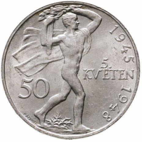 купить Чехословакия 50 крон (korun) 1948  3 года Пражскому восстанию