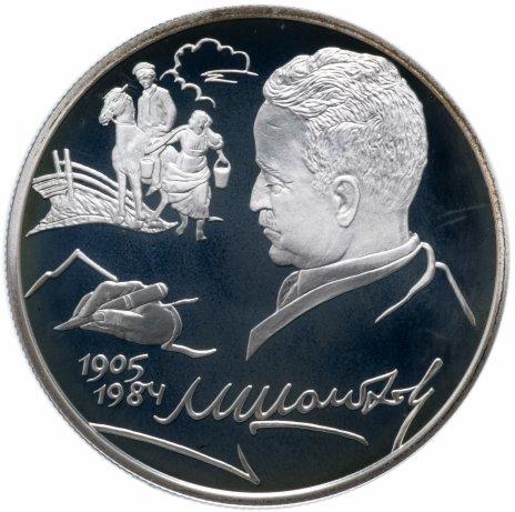 """купить 2 рубля 2005 СПМД """"100-летие со дня рождения М.А. Шолохова"""""""