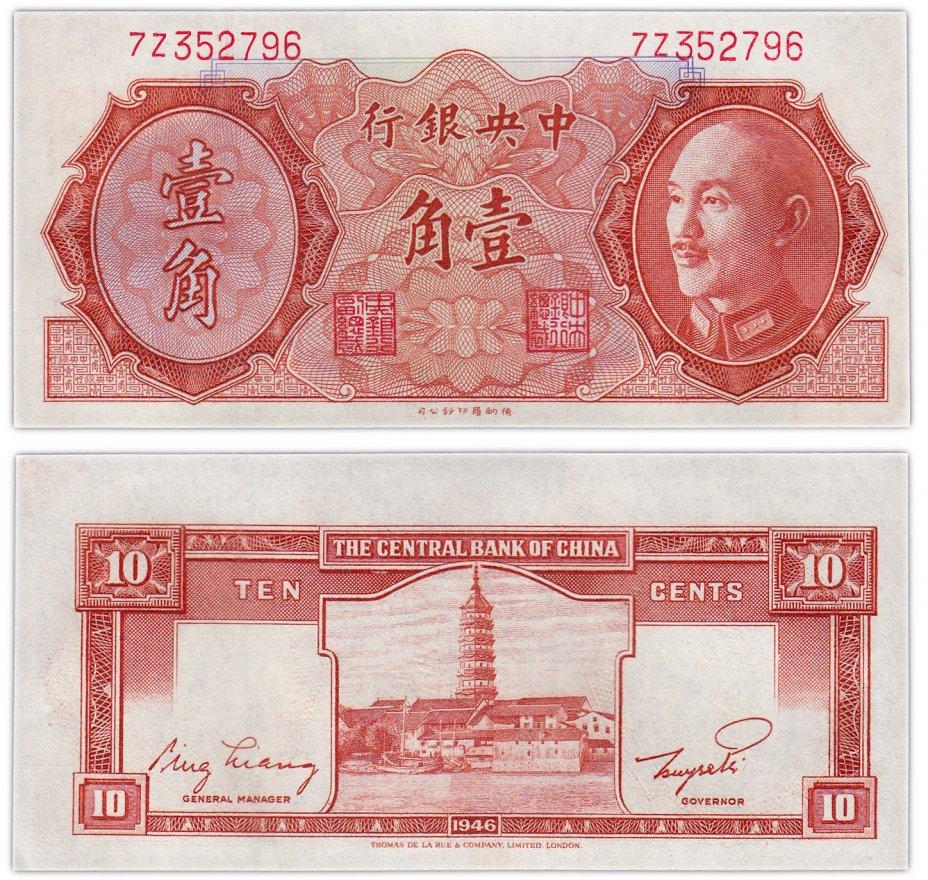 купить Китай 10 центов 1946 (1948) (Pick 395) Central Bank of China