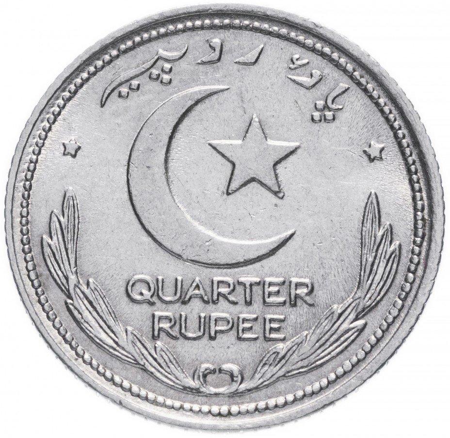 купить Пакистан 1/4 рупии 1951 полумесяц слева