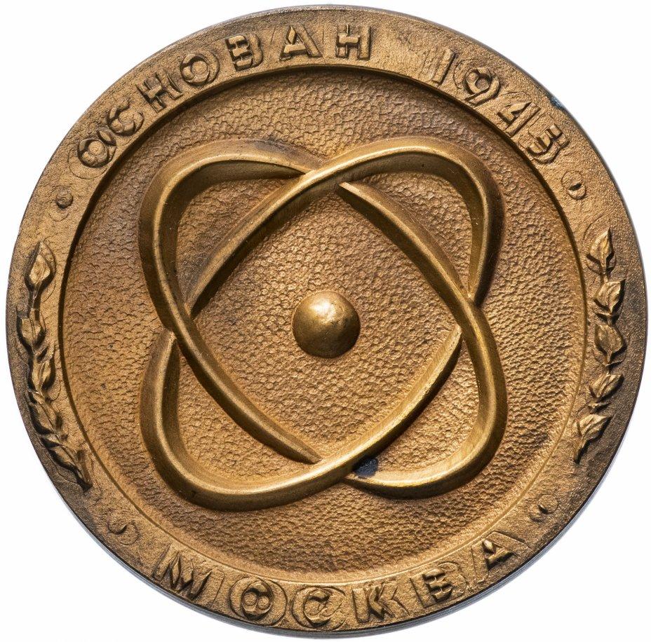 """купить Медаль """"40 лет Институту теоретической и экспериментальной физики"""""""
