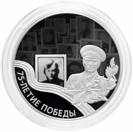 """купить 3 рубля 2020 Proof """"75-летие Победы в Великой Отечественной войне 1941–1945 гг."""""""