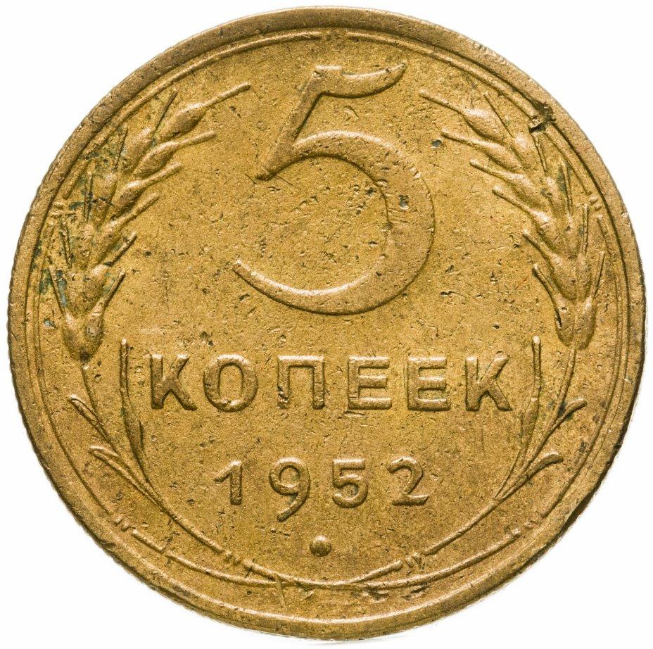 купить 5 копеек 1952