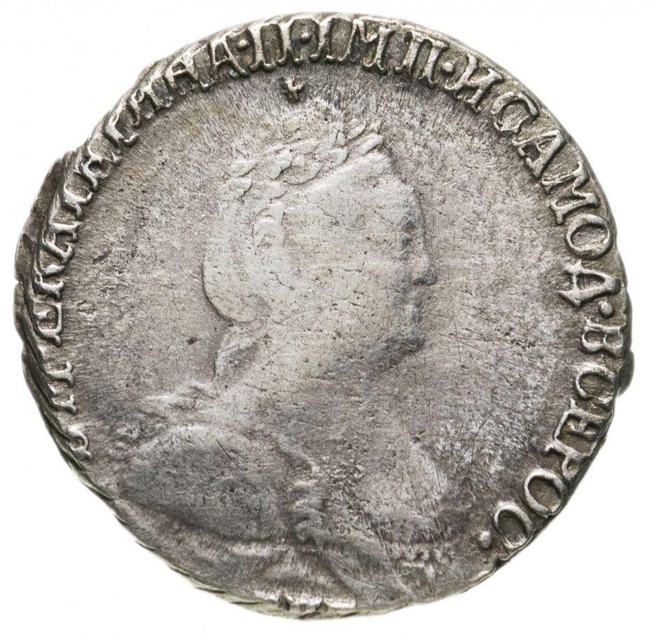 купить гривенник 1791 СПБ