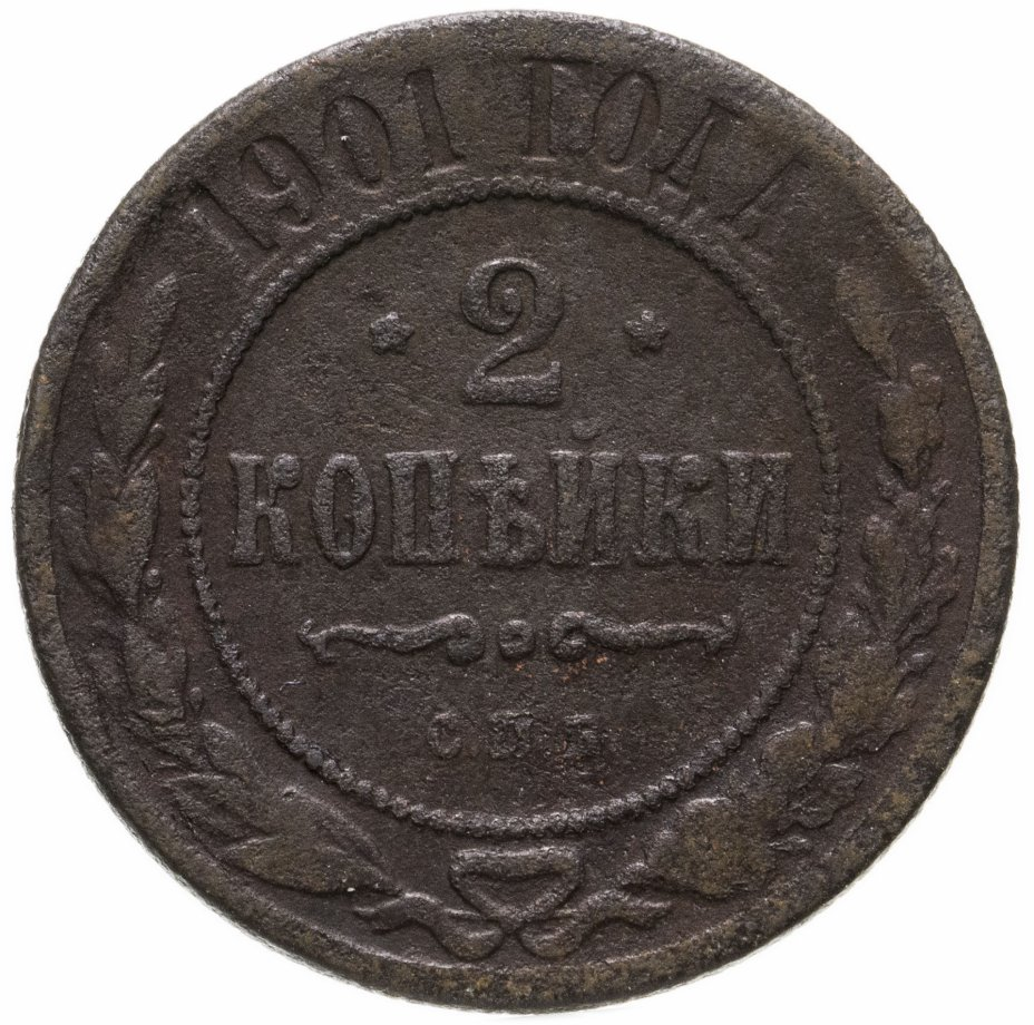 купить 2 копейки 1901 СПБ