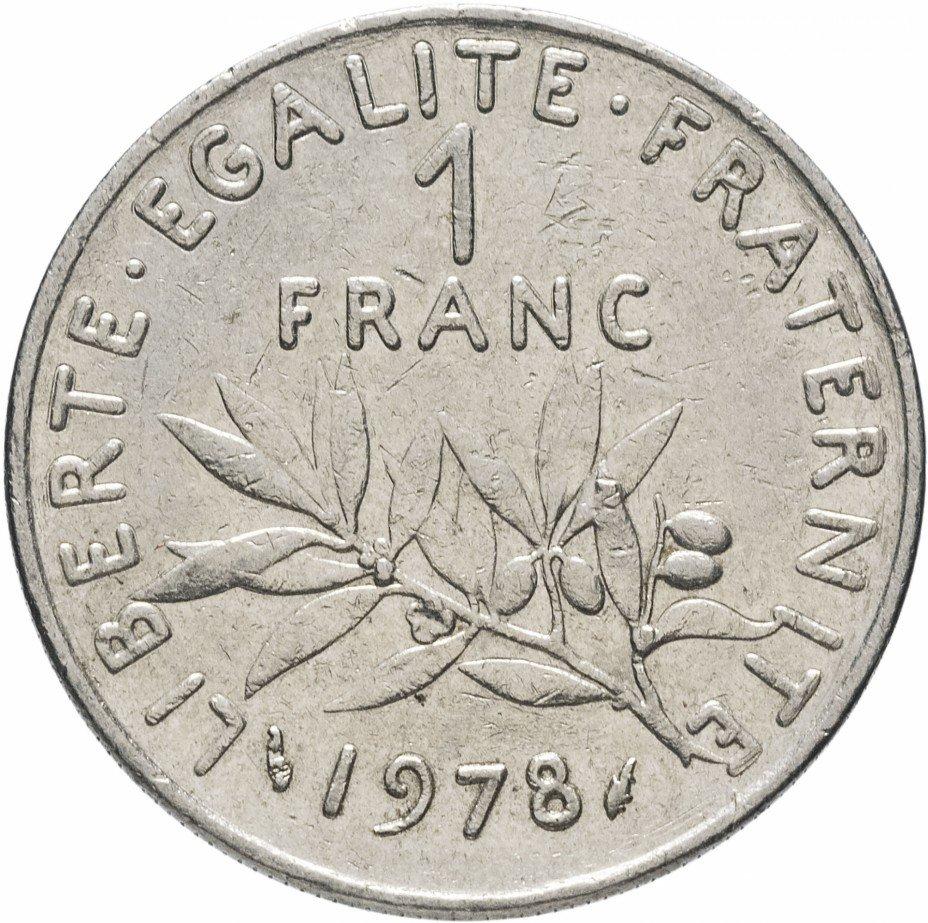 купить Франция 1 франк 1978