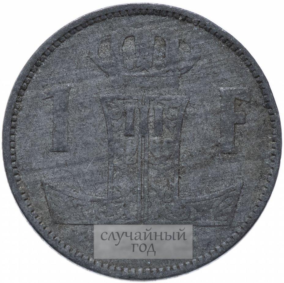 купить Бельгия 1 франк (franc) 1942-1946 надпись 'BELGIE - BELGIQUE', случайная дата