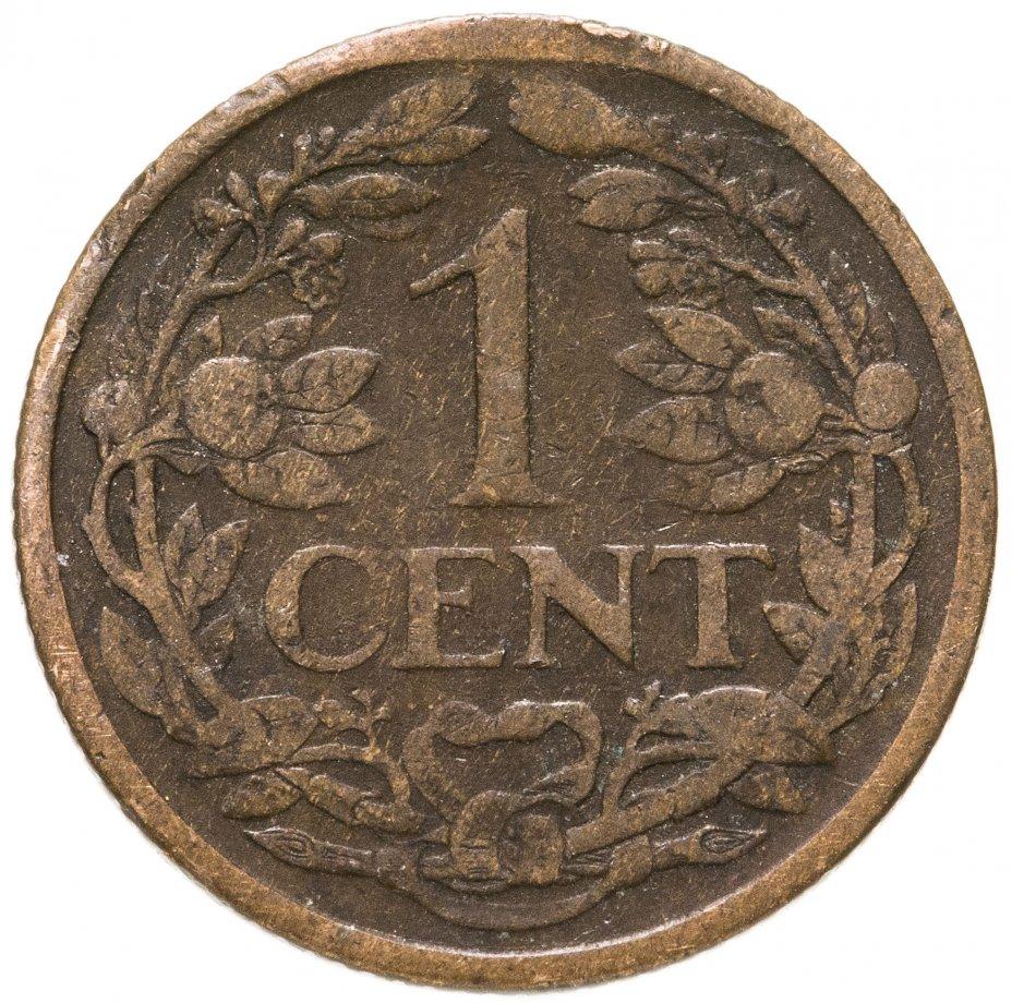 купить Нидерланды 1 цент (cent) 1914
