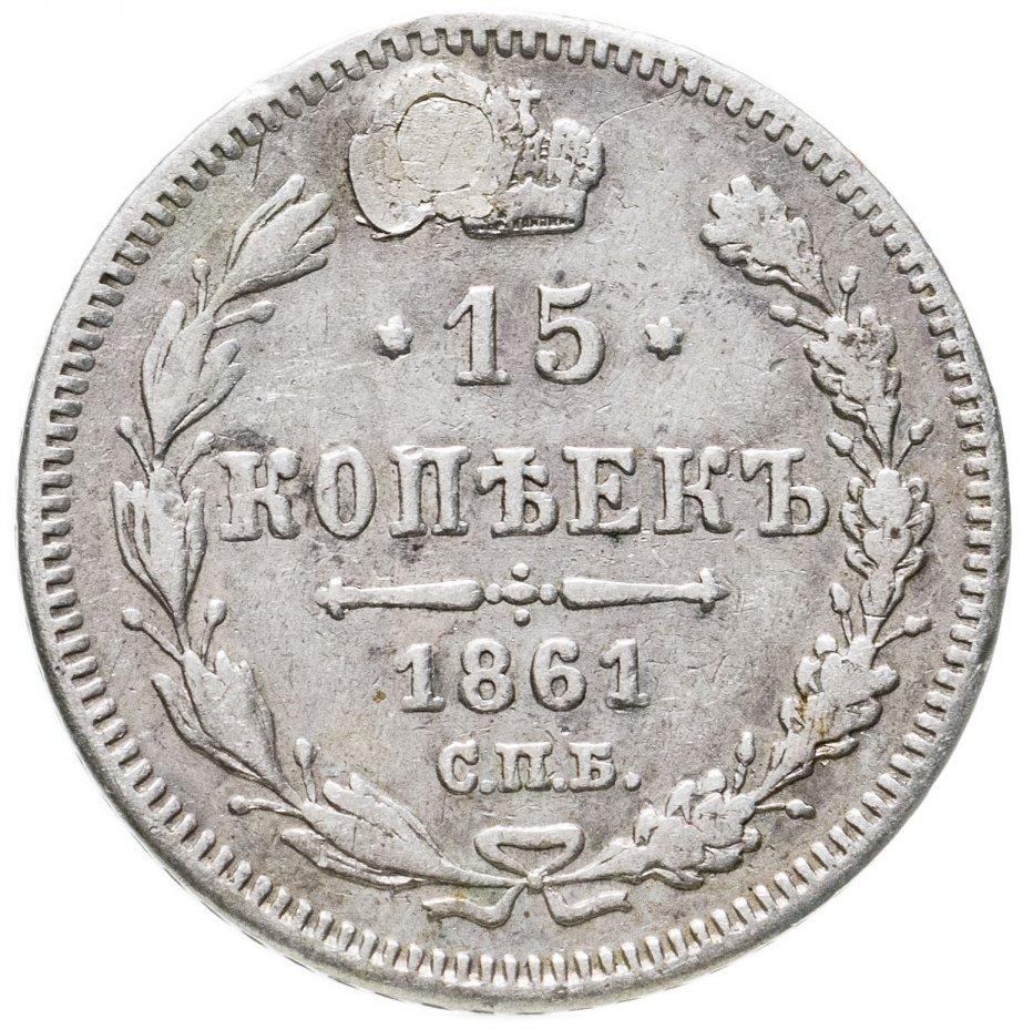 купить 15 копеек 1861 СПБ