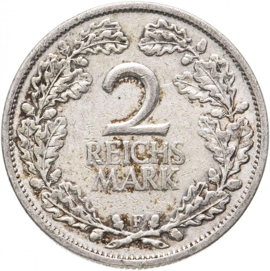 """купить Германия 2 рейхсмарки (reichsmark) 1926 Знак монетного двора """"F""""— Штутгарт"""