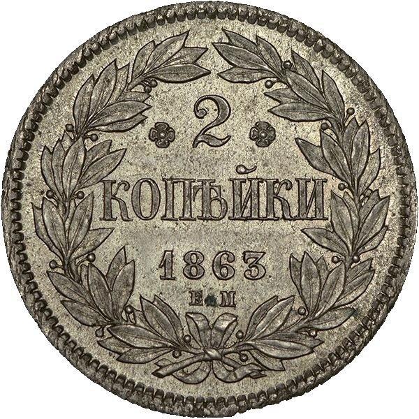 купить 2 копейки 1863 года ЕМ новодел