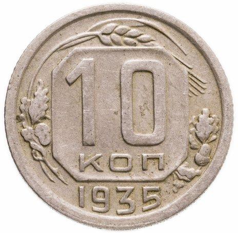 купить 10 копеек 1935