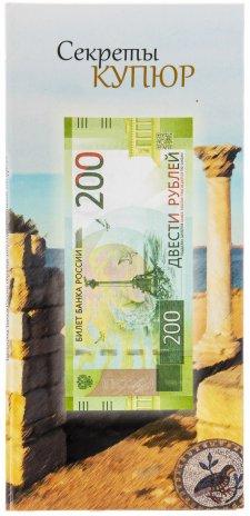 купить Открытка для памятной банкноты 200 рублей 2017