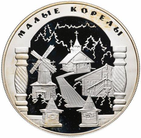 """купить 25 рублей 2006 СПМД """"Малые Корелы"""""""