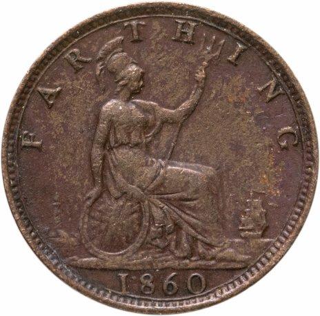 купить Великобритания 1 фартинг (farthing) 1860