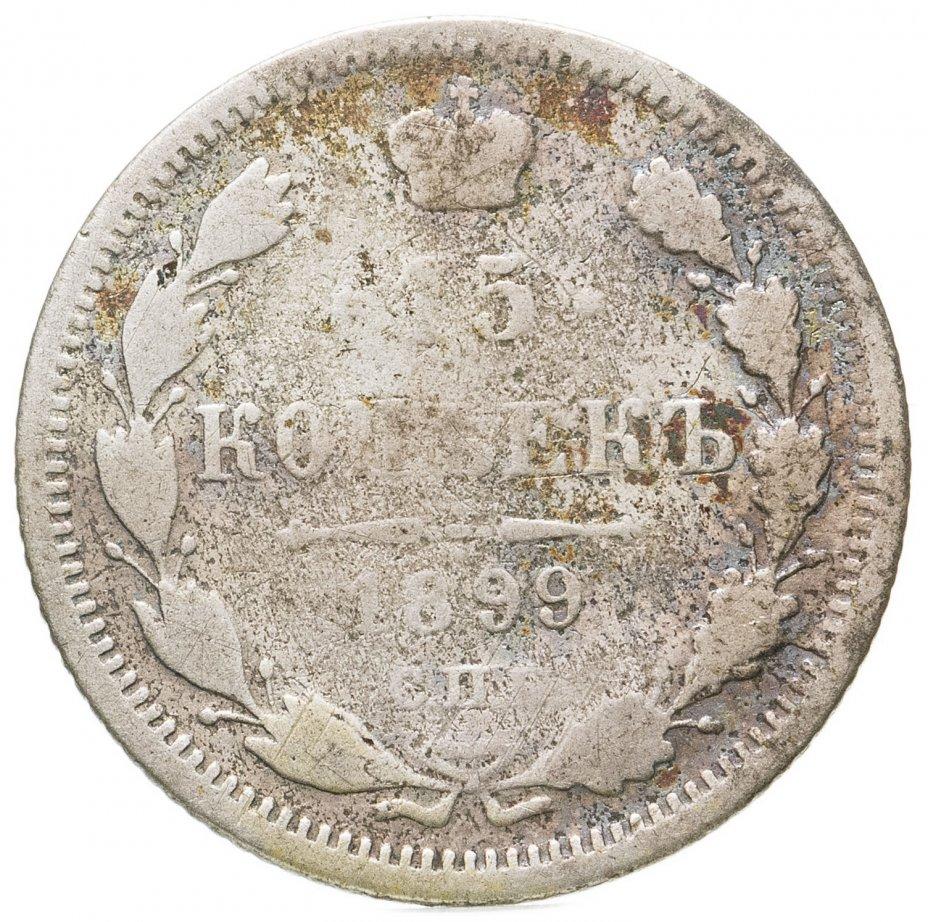 купить 15 копеек 1899 СПБ-АГ