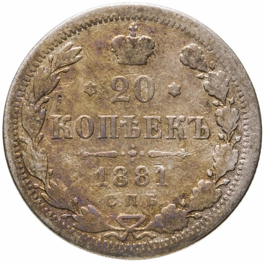 купить 20 копеек 1881 СПБ-НФ  Александр II и Александр III