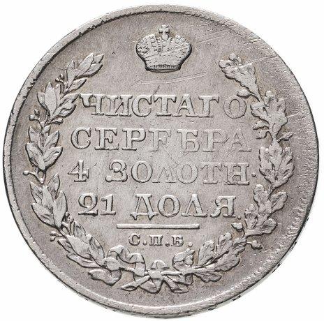купить 1 рубль 1824 СПБ-ПД