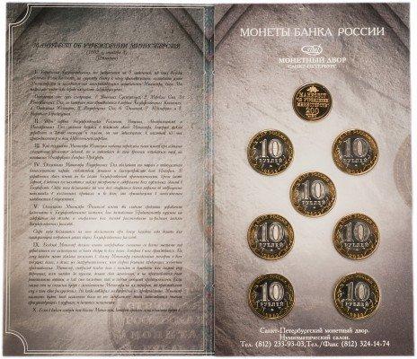 """купить Набор 2002 года  """"200-летие образование в России министерств"""", 7 монет + жетон, в буклете ГОЗНАК"""