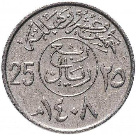 купить Саудовская Аравия 25 халалов (halalas) 1987