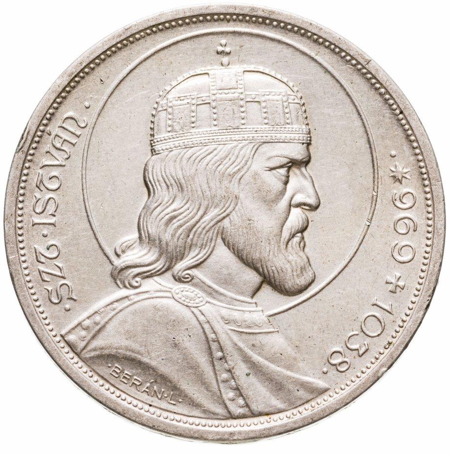 купить Венгрия 5 пенго (пенгё, pengo) 1938  900 лет со дня смерти Иштвана I Святого