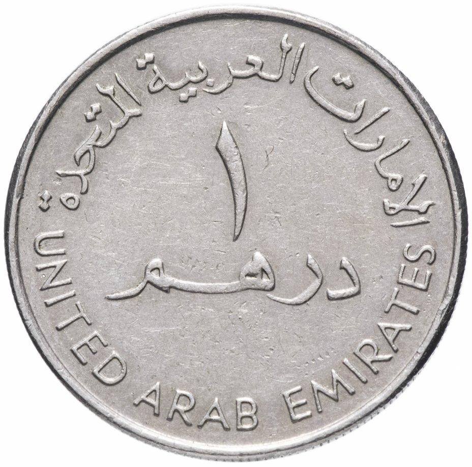 купить ОАЭ 1 дирхам (dirham) 1995-2007 случайная дата