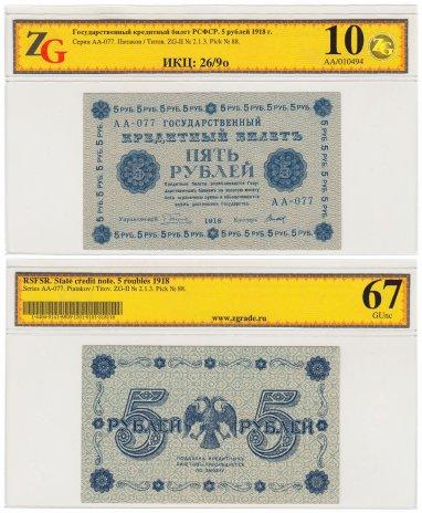 купить 5 рублей 1918 АА-077 Пятаков, кассир Титов в слабе ZG GUNC 67  ПРЕСС