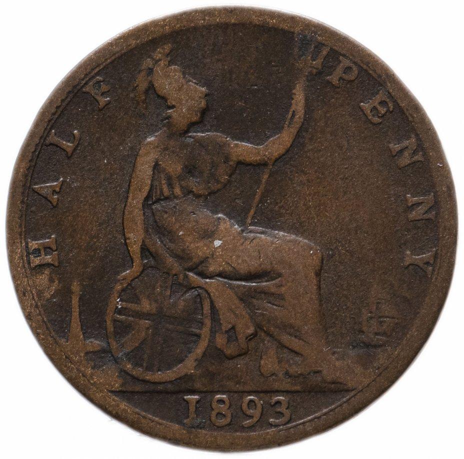 купить Великобритания 1/2 пенни (penny) 1893