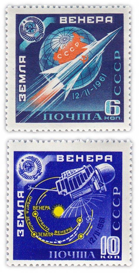 """купить Полная серия 1961 """"Советская АМС """"Венера-1"""""""" (2 марки)"""