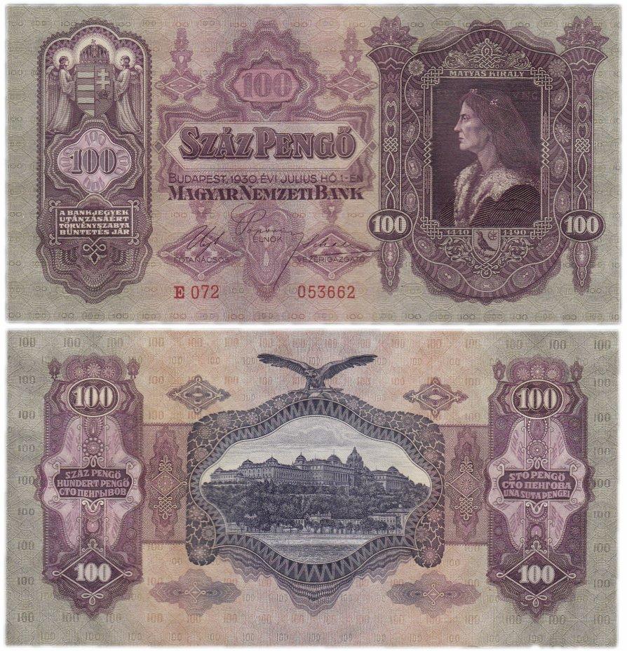 купить Венгрия 100 пенге 1930 (Pick 98)