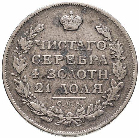 купить 1 рубль 1814 СПБ-ПС