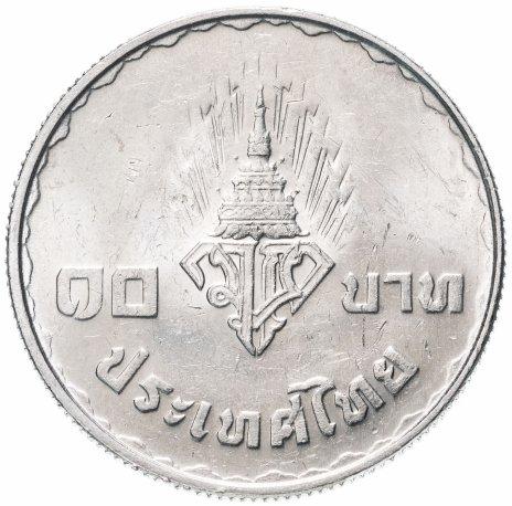 """купить Таиланд 10 бат 1977 """"Свадьба наследного принца"""""""