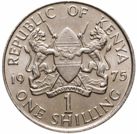 купить Кения 1 шиллинг (shilling) 1975