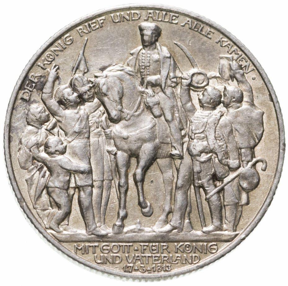 купить Германия (Империя) 2 марки (mark) 1913 100 лет объявлению войны против Франции