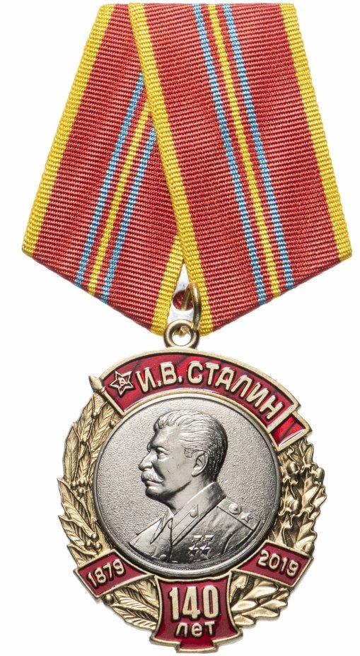 """купить Медаль РФ 2009 г """"140 лет со дня рождения И.В.Сталина"""", с удостоверением, булавка"""