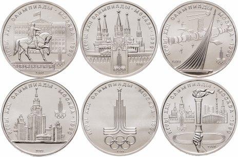 купить Набор монет СССР Олимпиада -  80