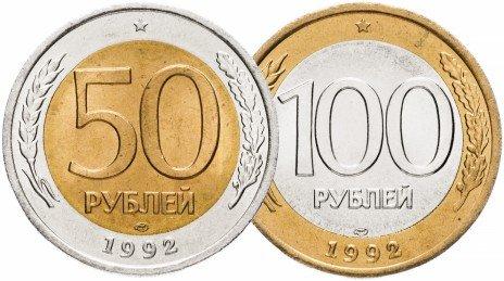 купить 50 и 100 рублей 1992 года ЛМД, мешковая сохранность