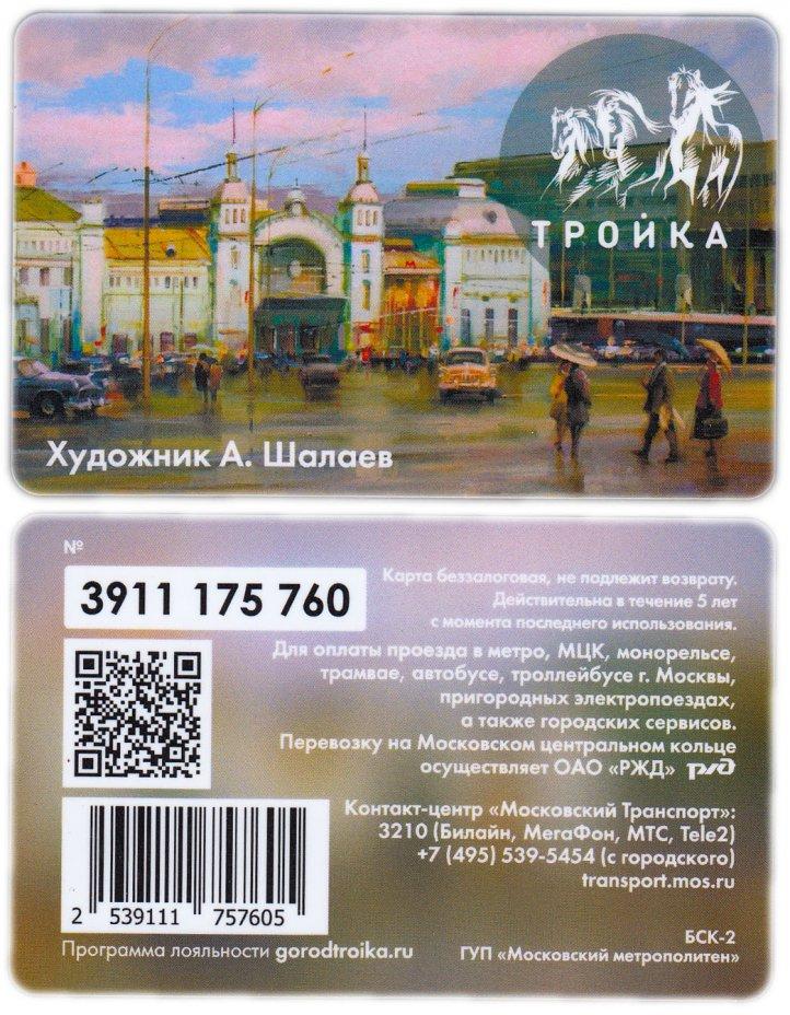 купить А. Шалаев.  Белорусский вокзал. / Транспортная карта Тройка
