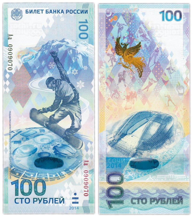 купить 100 рублей 2014 Сочи красивый номер Аа 0909070 ПРЕСС