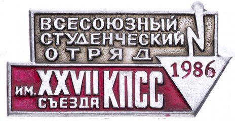 """купить Значок """"Всесоюзный студеньческий отряд 1986г"""""""