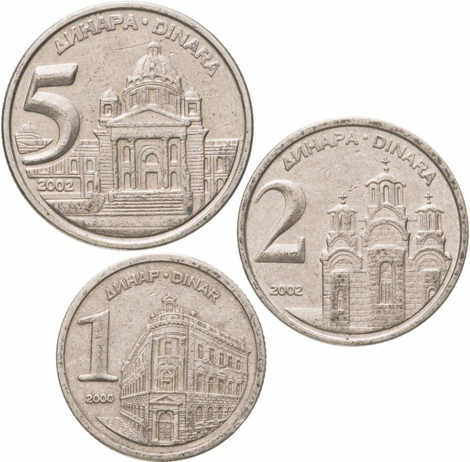 купить Югославия, набор из 3 монет 2000-2002 Здания