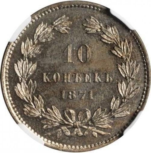 купить 10 копеек 1871 года пробные