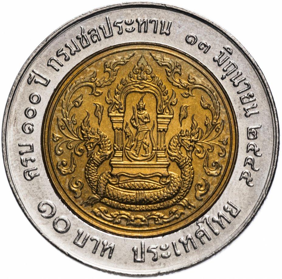 """купить Таиланд 10 бат 2002 """"100 лет Департаменту Водоснабжения"""""""