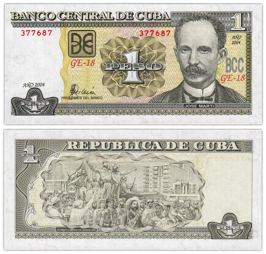 купить Куба 1 песо 2004