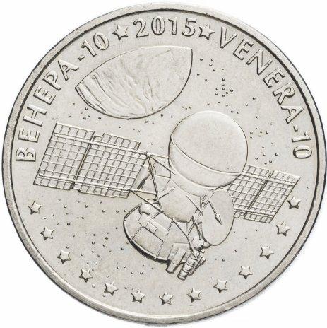 """купить Казахстан 50 тенге 2015 """"Космос - Венера-10"""""""