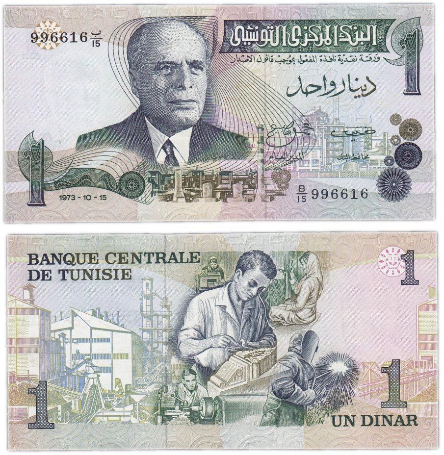 купить Тунис 1 динар 1973 (Pick 70)