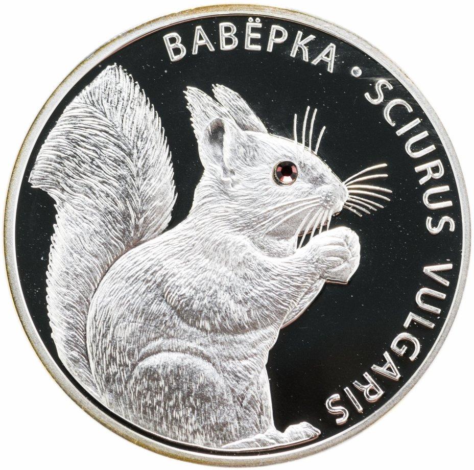 """купить Беларусь 20 рублей 2009 """"Белка"""""""