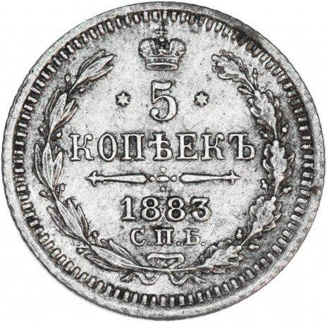 купить 5 копеек 1883 СПБ-ДС