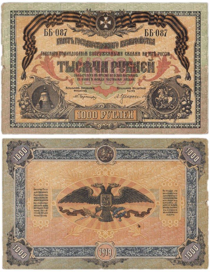 купить Вооруженные Силы Юга России (ВСЮР) 1000 рублей 1919 без водяного знака